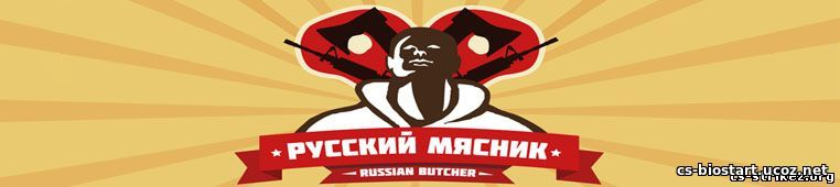 скачать новую сборку русского мясника 2017 - фото 7